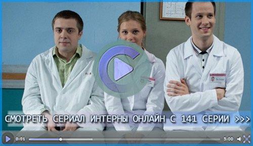 интерны 151 серия смотреть онлайн бесплатно: